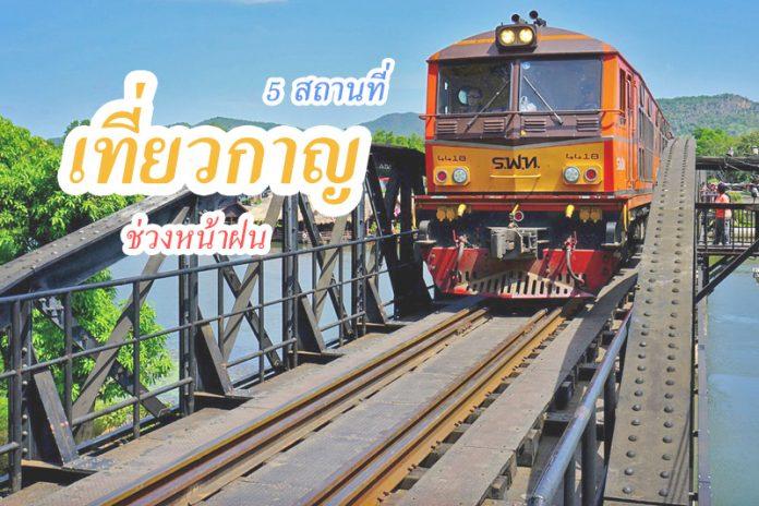 สถานที่เที่ยวกาญจนบุรีช่วงหน้าฝน-014