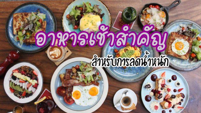 อาหารเช้าสำคัญ สำหรับการลดน้ำหนัก-001