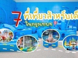 20-ที่เที่ยวสำหรับเด็ก-004 (2)