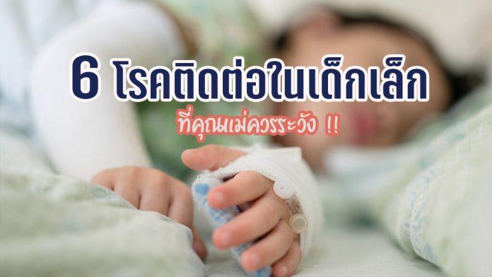 21-6-โรคติดต่อในเด็กเล็ก-0011