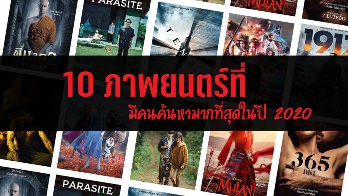 22-10 ภาพยนตร์ที่มีคนค้นหามากที่สุด-002