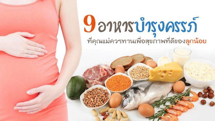 23-9 อาหารบำรุงครรภ์