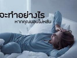 29-จะทำอย่างไร หากคุณนอนไม่หลับ