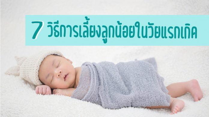32-7 วิธีการเลี้ยงลูกน้อยในวัยแรกเกิด