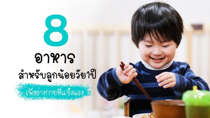 37-8 อาหารสำหรับลูกน้อยวัย 1 ปี