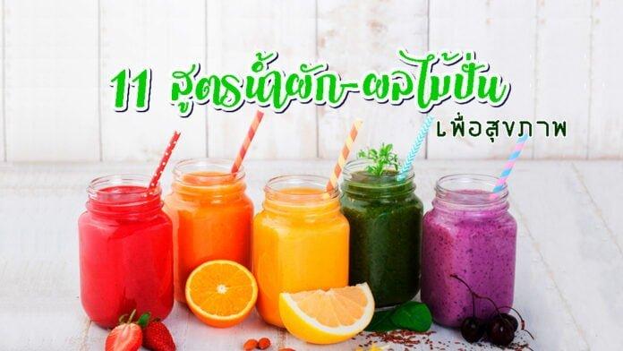 41-11สูตรน้ำผัก-ผลไม้ปั่น เพื่อสุขภาพ