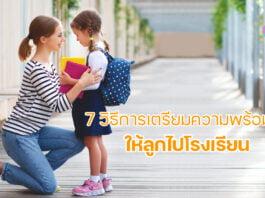 46-7 วิธีการเตรียมความพร้อมให้ลูกไปโรงเรียน