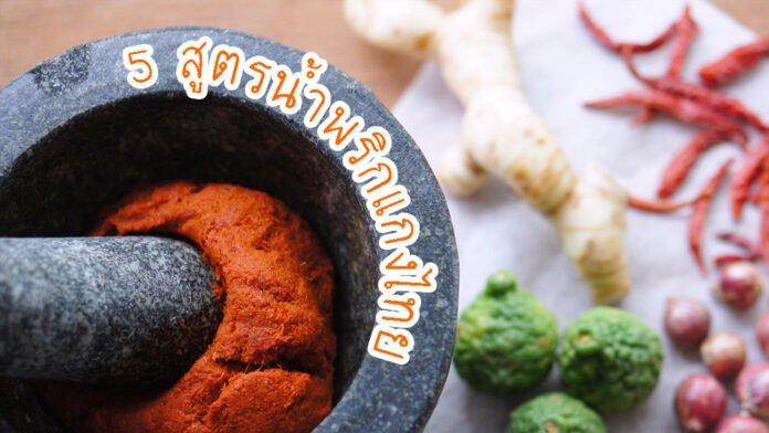 49-5 สูตรน้ำพริกแกงไทย