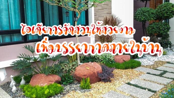 53-ไอเดียการจัดสวนอย่างไรให้สวยงาม-01